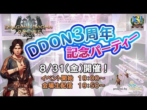 DDON3周年記念パーティー