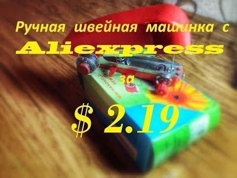 Ручная мини швейная машинка с Aliexpress
