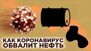 коронавирус угрожает рынкам; Трамп против ЕС, а Россия - против импортной электроники / Новости