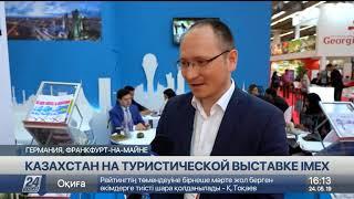 Казахстанские туроператоры участвуют в международной выставке IMEX