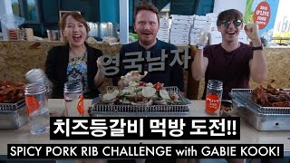한국 처음 가본 영국인!! 치즈등갈비 먹방 도전!!! // Cheese Pork Rib Challenge!!!