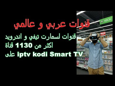 WATCH IPTV CHANNELS ON YOUR SMART ,ANDROID IPTV,KODI TV