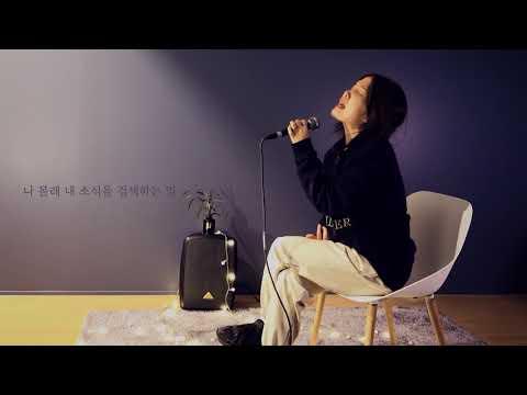 김나영(kim nayoung) 헤어진 우리가 지켜야 할 것들 (solo ver)