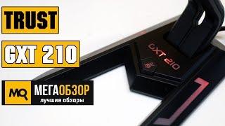 Trust GXT 210 USB обзор микрофона
