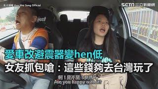 愛車改避震器變hen低 女友抓包嗆:這些錢夠去台灣玩了|三立新聞網SETN.com