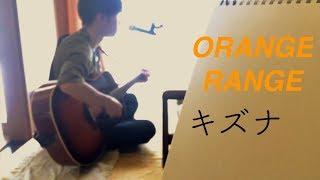 ORANGE RANGE さんのキズナをアレンジカバーしてみました! アコギとピ...