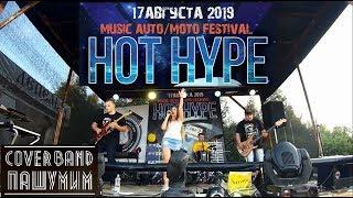 Кавер-бэнд ПАШУМИМ Поставы Hot Hype Lepel. Музыкальный авто/мото фестиваль 17 августа 2019 г. Лепель