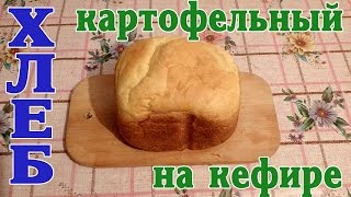 Хлеб картофельный на кефире в хлебопечке