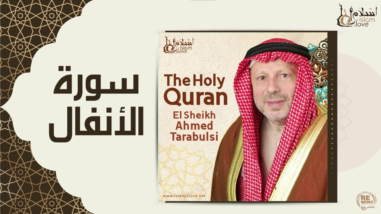الشيخ أحمد الطرابلسي - سورة الأنفال