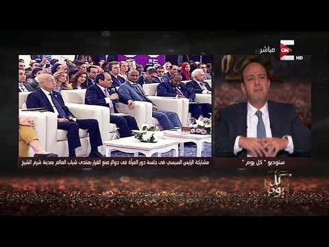 كل يوم - عمرو أديب: الرئيس اليوم تكلم عن المرأة المصرية بشكل حضاري مدني رائع