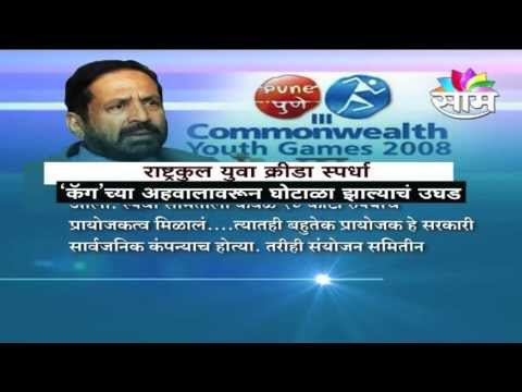 Commonwealth game Fraud: Mr Suresh Kalmadi Is Guilty :CAG Report.
