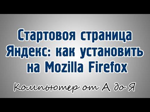 Стартовоя страница Яндекс: как установить на   Mozilla Firefox