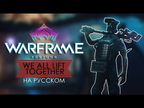 Warframe [We All Lift Together] (на русском)
