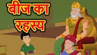 बीज का रहस्य | Hindi Kahaniya | Moral Stories for Kids | Hindi Cartoon | Maha Cartoon TV XD