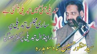 vuclip Zakir Syed Manzoor Hussain Shah Sohdra 23 Safar 2018 Shahana Lok