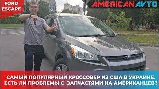 Самый популярный бюджетный кроссовер из США в Украине. Есть ли проблема с запчастями на американцев?