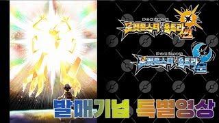 [공식] 네크로즈마의 수수께끼의 모습을 공개! 「포켓몬스터 울트라썬・울트라문」