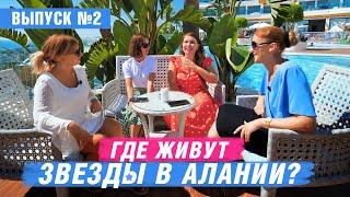 Недвижимость в Турции Отдых блогеров в Алании Отдых в Турции 2021 Где живут звезды в Алании