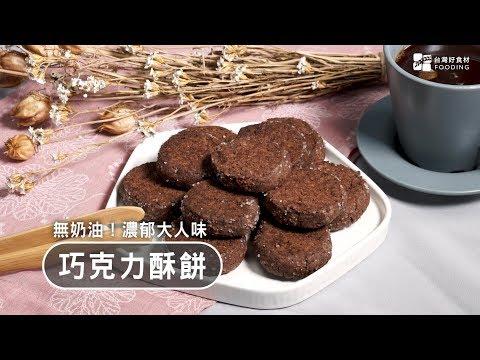 【懶人點心】巧克力香酥餅乾,零失敗甜點,香酥可口!苦甜大人味~無奶油更清爽!
