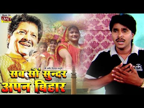 सबसौं सुन्दर अपन बिहार - Sabsaun Sunder Apan Bihar - Udit Narayan - Maithli Song | ft. Amod Yadav