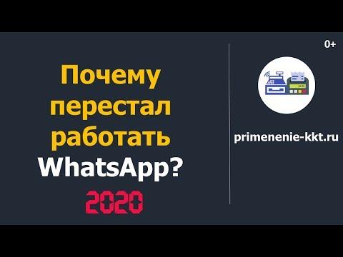 Почему перестал работать WhatsApp? Ватсап удаляет поддержку старых IPhone и Android устройств