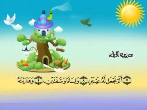 Learn the Quran for children : Surat 090 Al-Balad (The City)