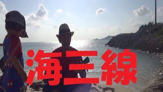 この動画は、沖縄の海で子供と海三線してきた動画です。海三線の曲はT...