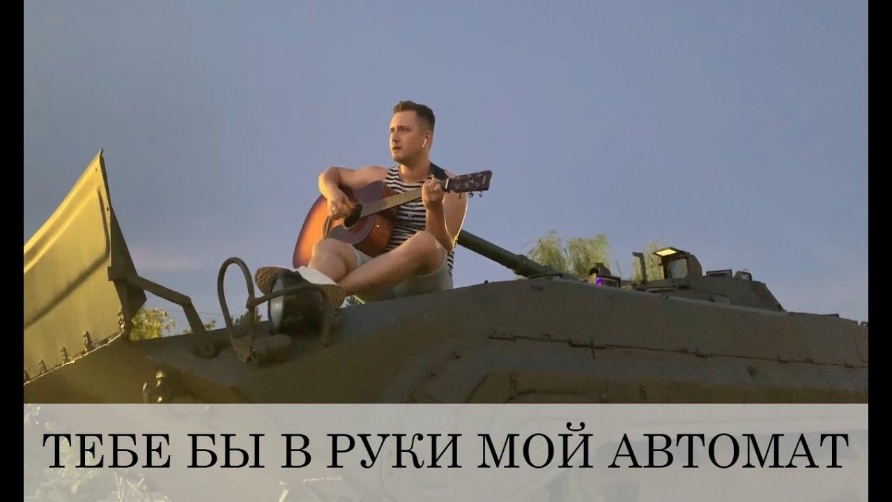 ТЕБЕ БЫ В РУКИ МОЙ АВТОМАТ (армейская под гитару)