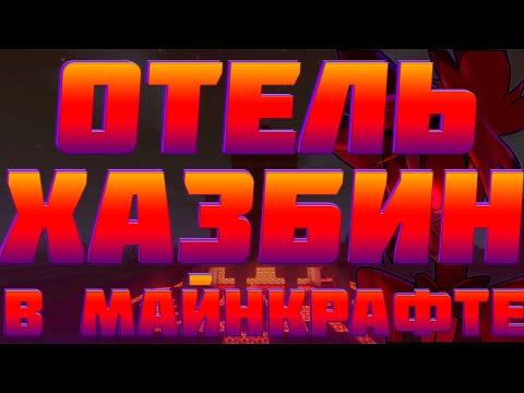 ОТЕЛЬ ХАЗБИН В МАЙНКРАФТЕ/Hotel HAZBIN In Minecraft