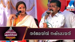 Brinda karat translation tragedy | Manorama News(Yet another translation mishap from kerala. This time cpm politburo member brinda karat is the victim. The comrade who translated her election speech to ..., 2016-05-09T18:11:28.000Z)