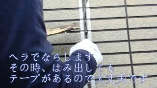 DIY外壁コーキング thumbnail