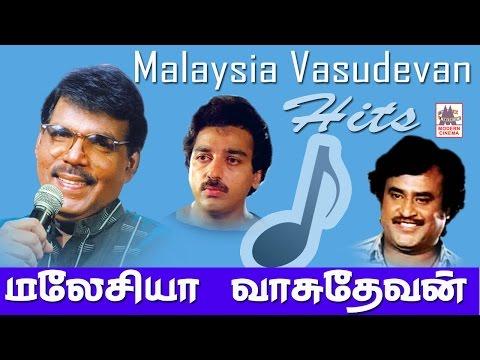 Malaysia Vasudevan Hits Juke Box | மலேசியா வாசுதேவன் பாடிய இனிய பாடல்கள்