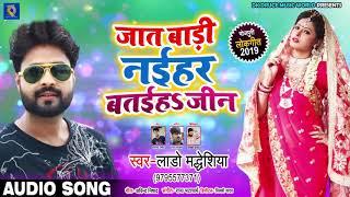 जात बानी नईहर बतईहs जीन - Jaat Baani Naihar - Lado Madheshiya - Bhojpuri Songs 2019 New
