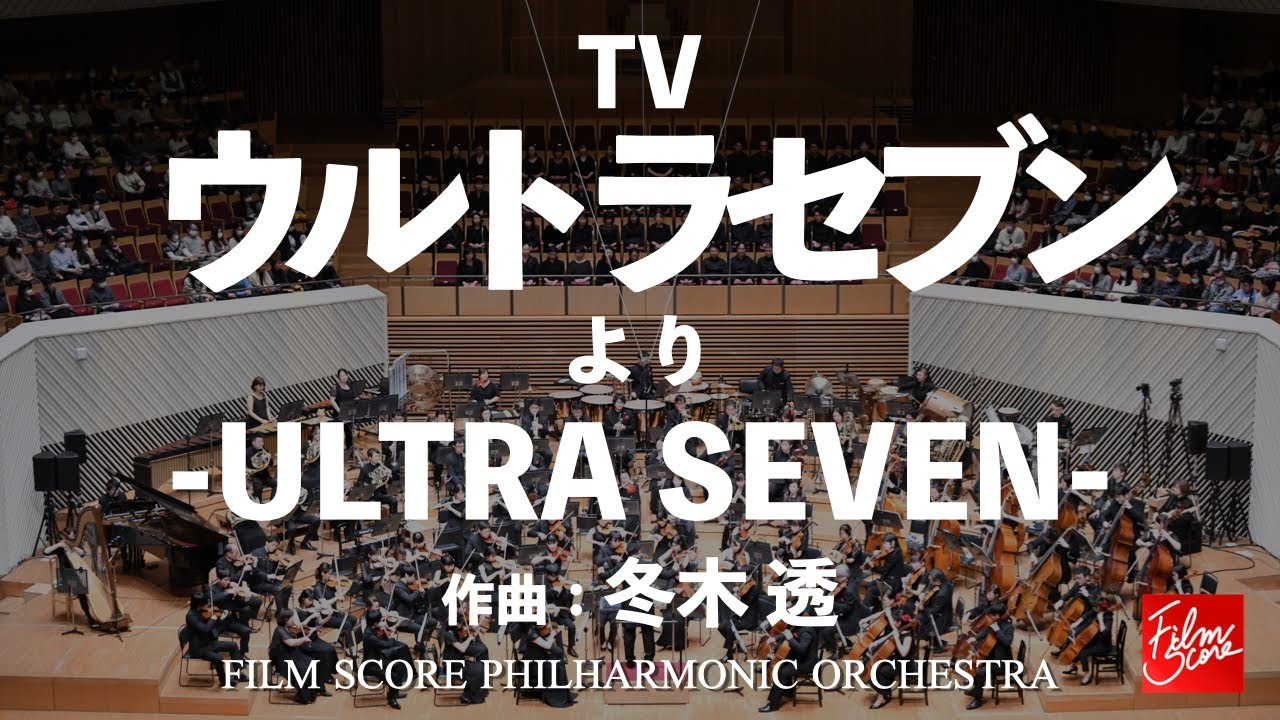 TV『ウルトラセブン』より「ULTRA SEVEN」 / 冬木透【FILM SCORE PHILHARMONIC ORCHESTRA】