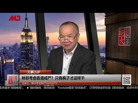 大事小评 | 陈小平:林郑考虑香港戒严?只有疯子才这样干;香港危机:外交部如何绑架了中国政府(20190902 第68期)