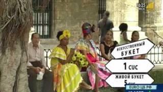 Куба, Гавана (часть3)  www.povsemumiru.ru