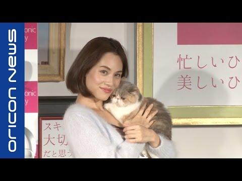 水原希子、CMで共演・ブサカワ猫「アリス」登場に喜び 「3分キレイチャージ☆Panasonic Beauty Salon」オープニングプレスイベント