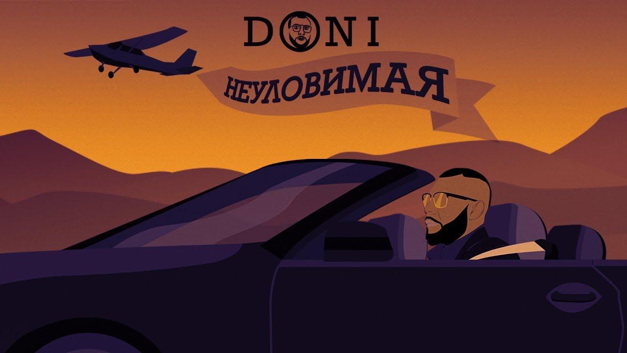 DONI - Неуловимая (премьера трека, 2018)