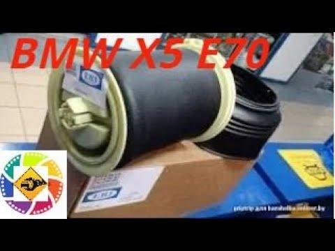 BMW X5 E70, X6 E71 замена заднего пневмобаллона  Replacing the rear airbag