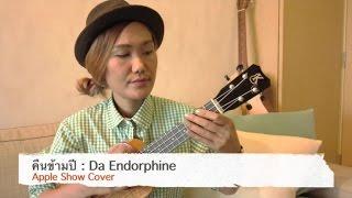 Apple Show - คืนข้ามปี : Da Endorphine (special version)