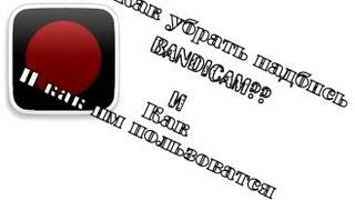 Как убрать надпись Bandicam на видео(Разверни=============== в этом видео я покажу как пользоватся программой bandicam и как убрать надпись на..., 2013-07-27T12:32:57.000Z)