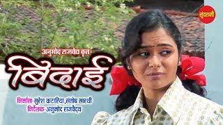 Bidai - बिदाई    Shobhita Shrivashtav    Superhit Chhattisgahi Movie Scene - 2019