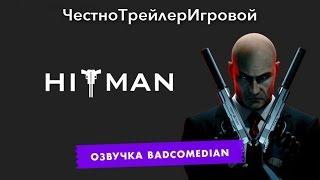 Самый честный трейлер - Hitman