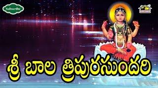 Sri Balaa Tripurasundari ammavaru  l Devotional songs l Musichouse27