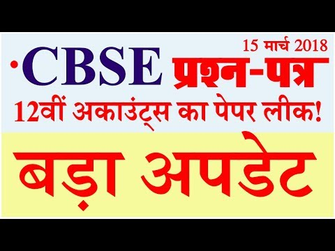 CBSE Class 12 Accountancy paper leaked on WhatsApp India latest news headlines today update