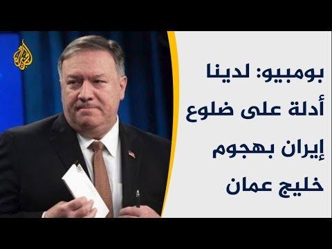 بومبيو: نملك أدلة لمسؤولية إيران عن هجمات خليج عُمان  - نشر قبل 6 ساعة