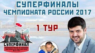 Суперфиналы чемпионата России 2017 🇷🇺 1 тур 🎤 Сергей Шипов ♕ Шахматы