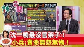 【辣新聞 搶先看】沈一鳴最沒官架子! 小兵:賣命無怨無悔! 2020.01.03