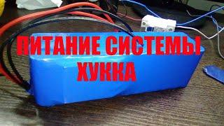 Аккумулятор Li-io АКБ для рыбалки на 12 в и 12 а 18650.(эхолоты ,навигаторы)