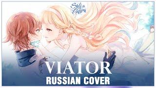 [Sayonara no Asa ni Yakusoku no Hana wo Kazarou OST RUS] viator (Cover by Sati Akura)
